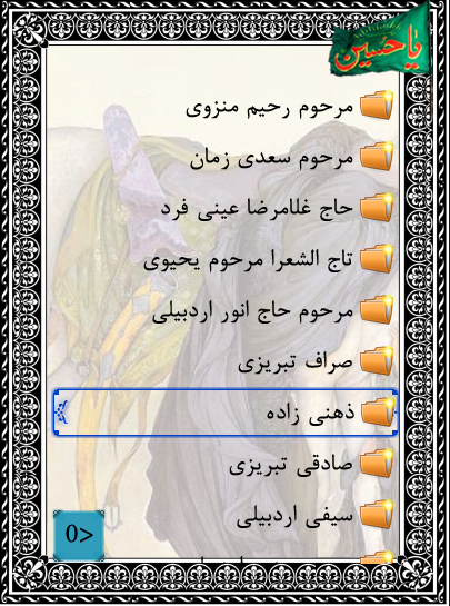 http://book4jar.persiangig.com/qamnamalar/02.png