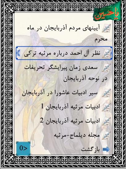 http://book4jar.persiangig.com/qamnamalar/04.png